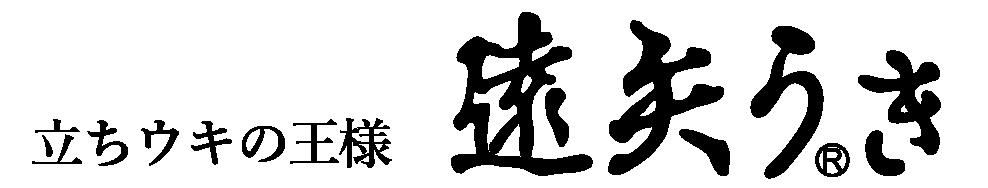 有限会社トオヤ公式サイト
