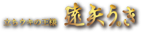 遠矢ウキ・有限会社トオヤ公式サイト